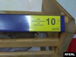 Хліб у Сєвєродонецьку коштує понад 10 гривень