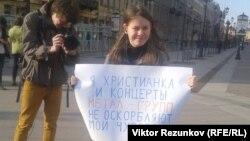 Пикет в Петербурге против агрессивных действий т.н. «православных активистов», 24 апреля 2016 года