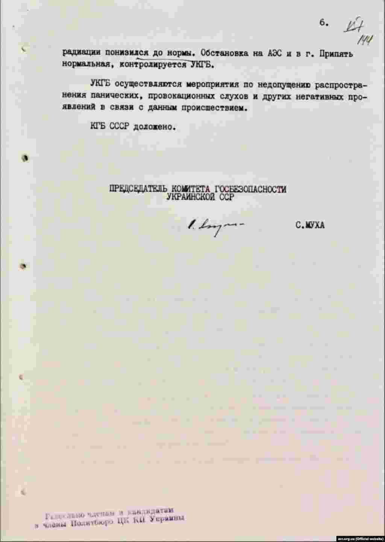 Інформаційне повідомлення голови Комітету нацбезпеки Української РСР С.Мухи