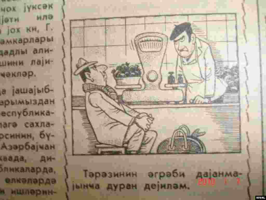 Durğunluq dövrünün karikaturaları #3