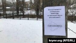 Листовка в рамках крымской акции #LIBERATECRIMEA