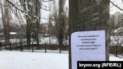 Листівка в рамках кримської акції #LIBERATECRIMEA