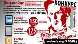 «Каго любіш? Люблю Беларусь». Новы конкурс ад Радыё Свабода