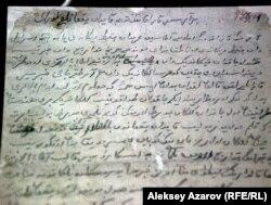 Один из листов рукописи №17569. Алматы, 25 ноября 2011 года.