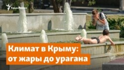 Ураганы и аномальная жара. Крым в глобальных климатических изменениях   Доброе утро, Крым