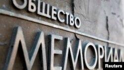 """Знак российского правозащитного общества """"Мемориал""""."""