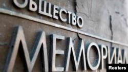 1989 жылы Нобель сыйлығы лауреаты Андрей Сахаров бастамасымен ашылған «Мемориал» ұйымы совет кезеңіндегі репрессияларды әшкерелеп, Ресейдегі түрлі дискриминациямен күресіп келеді.