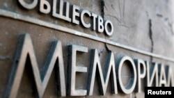 Надпись у офиса правозащитной группы «Мемориала» в Москве.