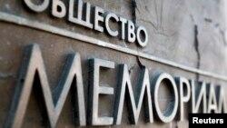 """Надпись у офиса правозащитной группы """"Мемориал"""" в Москве."""