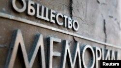 """Орусиядагы """"Мемориал"""" бейөкмөт уюму"""