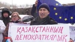«Свободы в Казахстане нет». Пикет у представительства ЕС