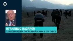 Азия: cтрельба на границе Таджикистана и Кыргызстана