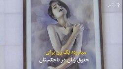 نقاشی اندام برهنهء زنان در تاجکستان