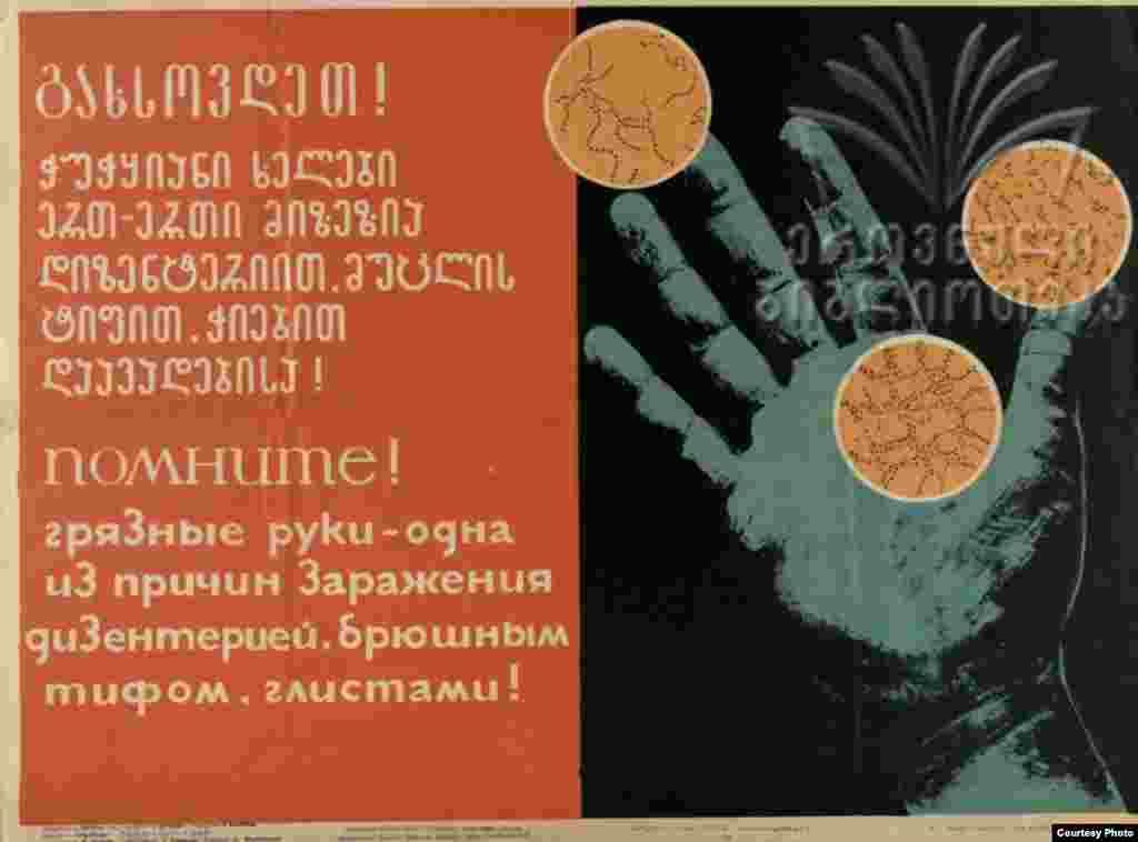გახსოვდეთ! ჭუჭყიანი ხელები ერთ-ერთი მიზეზია დიზენტირიით, მუცლის ტიფით, ჭიებით დაავადებისა!