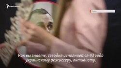 «Це потрібно Олегу в першу чергу». Ніч Сенцова в Києві (відео)