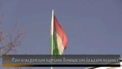 Рангҳо ва рамзҳои парчами Тоҷикистон(Навор аз соли 2010)