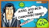 ФСБ, полиция и врачи удерживают крымчан на карантине | Крым.Реалии ТВ (видео)