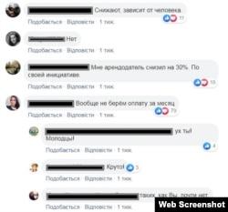 Скріншот дискусії у Facebook-спільноті з пошуку житла