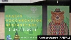 Афиша Недели российского кино около кинотеатра «Цезарь». Алматы, 18 ноября 2016 года.