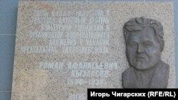 Памятная табличка на здании Облпотребсоюза в Абакане