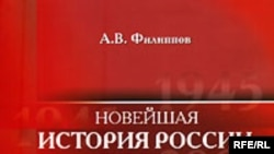 А. В. Филиппов «Новейшая история России, 1945—2006 гг.», «Просвещение», М. 2007 год
