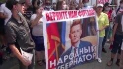 СМИ о протестах в Хабаровске
