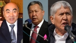 УКМК Акаевге, Бакиевге, Атамбаевге иш козгоду
