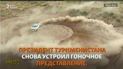 Бердымухамедов снова в гонках победил