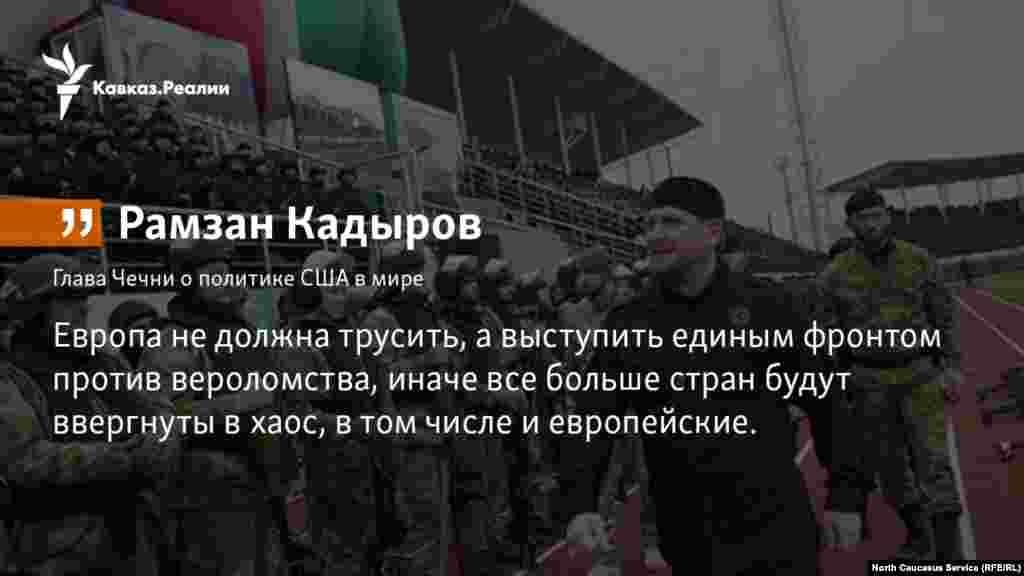 08.01.2018 //Глава Чечни Рамзан Кадыров призвал европейцев объединиться с Россией, чтобы «остановить безумство США».