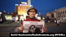 Київ, 16 вересня 2019 року. На майдані Незалежності відбулася символічна акція пам'яті Георгія Гонгадзе. Прийшло 2 людини , які по черзі тримали один плакат