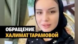 """""""Меня не убили"""". Новое обращение Халимат Тарамовой"""
