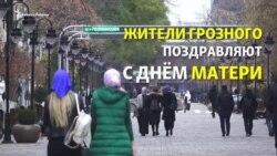 Жители Грозного поздравляют с Днем матери