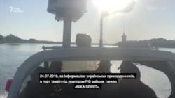 СБУ оприлюднила відео затримання російського корабля