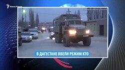 Видеоновости Кавказа 27 сентября