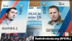 «Поштові марки» із зображенням загиблих бойовиків угруповання «ЛНР» Валерія Болотова і Геннадія Ципкалова