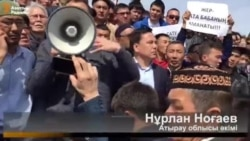 Облыс әкімі Нұрлан Ноғаев: Белсенділер қудаланбайды