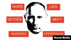 Плакат нью-йоркської акції проти виступу Володимира Путіна в ООН