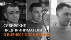 Без денег и надежды на Путина и государство. Сибирские бизнесмены в условиях пандемии