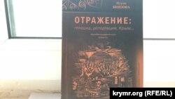 Книга Нуріє Біязової