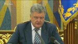 Военное положение вводится на фоне агрессии России – Порошенко