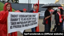 The Smolensk branch of the Communist Party picketed near the Katyn memorial on August 23.