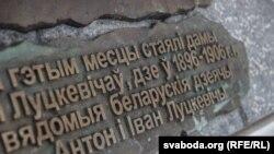 Мэмарыяльная дошка братам Луцкевічам у парку Янкі Купалы ў Менску