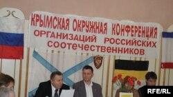 Лідери російських співвітчизників. Сімферополь, 1 жовтня 2008 р.