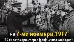 Русија 1917-та: Револуцијата што го шокираше светот