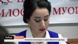 Тоҷикистон мавҷгирҳоро аз марзи Афғонистон дур бурд