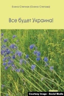 Обложка книги Олены Степовой