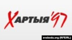"Логотип сайта ""Хартия-97"""