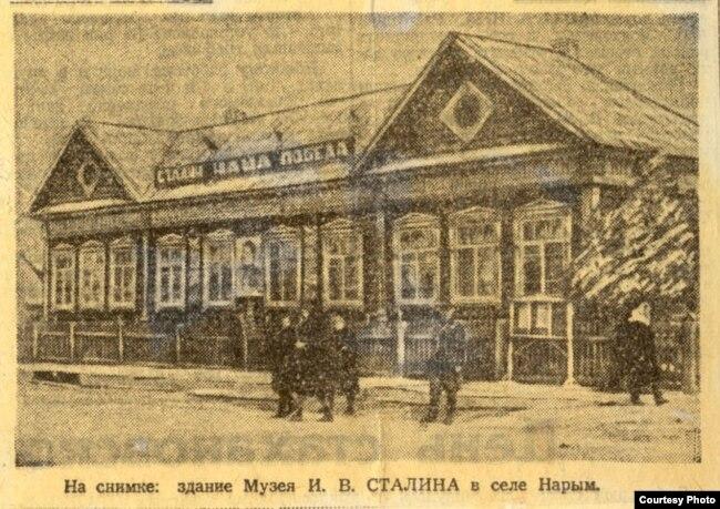 Дом-музей Сталина в селе Нарым. Архивное фото