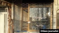 یکی از واحدهای پلمب شده به حکم قضایی در استان خوزستان