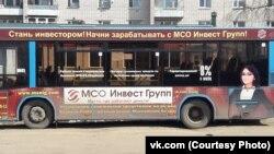 """Реклама на автобусах оставалась и после краха """"пирамиды"""""""